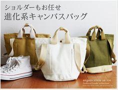 【楽天市場】story. 2WAYキャンバスバッグ:アンジェ(インテリア雑貨)