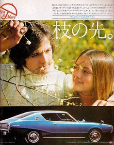 Nissan Skyline AD Skyline Gt, Nissan Skyline, Retro Ads, Vintage Ads, Classic Japanese Cars, Japanese Domestic Market, Nissan Infiniti, Ad Car, Car Racer