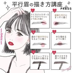 "We will write how to write ""Parallel"" which is a pronoun of Orchan makeup . Korean Makeup Tips, Asian Makeup, Korean Beauty Tips, Makeup Inspo, Beauty Makeup, Hair Makeup, How To Make Hair, Eye Make Up, Korean Make Up"