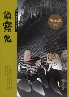 Mei Zihan Graphic Novels | Chinese Books | Literature | Young Adults Chinese…