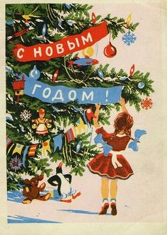 "Russian vintage New Year's postcard. A little girl decorates a New Year's tree with the slogan ""Happy New Year!"