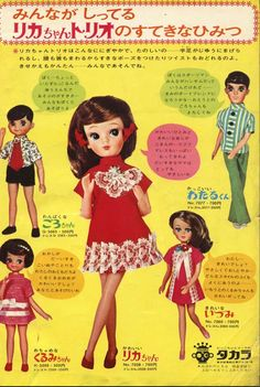 Supergroovy doll Licca-chan from Japan #ToyBoxThursday