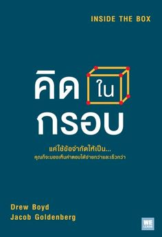Thai Edition of Inside the Box! Inside The Box, Close Image, This Book, How To Apply, Arrow Keys, Learning, Study, Teaching, Studying