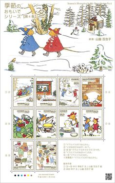 Japanese postal stamp  /  特殊切手「季節のおもいでシリーズ 第4集」の発行 - 日本郵便