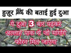Nabi Kareem Ki Btai Hui Dua | Wazifa For Hajat | Islami Akhlaq - YouTube Allah, Calm, Indian, Youtube, God, Indian People, Youtube Movies, India