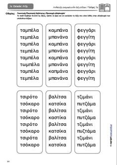 ΑΝΑΠΤΥΞΗ ΑΝΑΓΝΩΣΤΙΚΩΝ ΔΕΞΙΟΤΗΤΩΝ | ΤΕΥΧΟΣ 1ο: Συλλαβή-Λέξη-Πρόταση - Upbility GR Special Education, Ebooks, Reading, Words, Greece, Products, Greece Country, Reading Books, Horse