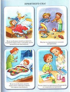 Гигиена и здоровье | «Ребенок-Умник» – Сайт о развитии ребенка Esl, Writing, Education, Reading, Pictures, Patterns, Language, Photos, Reading Books