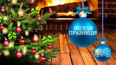 Нека в навечерието на Бъдни вечер Христос ви благослови с много здраве, щастие, успехи и любов! - www.bigprint.bg