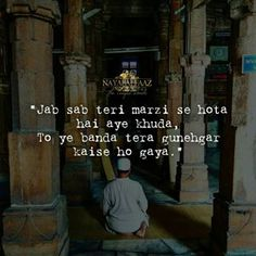 Love Hurts Quotes, First Love Quotes, Famous Love Quotes, Prophet Quotes, Religion Quotes, Muslim Love Quotes, Punjabi Love Quotes, Hindi Quotes On Life, Shyari Quotes