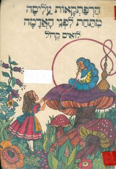 Alice's Adventures Under The Ground. Year: #1975. Country: #Israel. Illustrations: #Unknown. Additional Info: M. Mizrahi