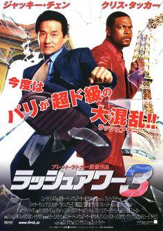 ラッシュアワー3 (2007.8.31)