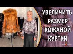 Ремонт меховой куртки - YouTube