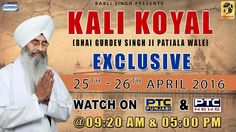 Watch Exclusive Kali koyal Of Bhai Bhai Gurdev Singh (Patiala Wale) on 25th - 26th April  @ 9:20am & 5:00pm 2016 only on PTC Punjabi & PTC News Facebook - https://www.facebook.com/nirmolakgurbaniofficial/