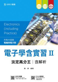 AD01404- 升科大四技 電機與電子群 電子學含實習 II  淡定高分王 含解析 - 2017年最新版(第五版) - 附贈OTAS題測系統