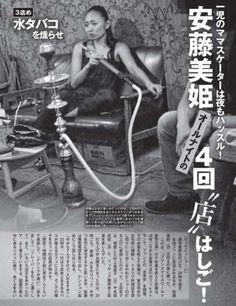 安藤美姫がオールナイトで4店舗はしご。水タバコを燻らせる姿を激写される | フィギュアスケートまとめ零