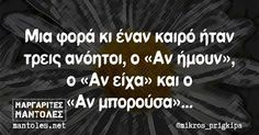 Oxi akoma alla ok😂😂😂😂lol lmao Big Words, Small Words, Funny Statuses, Funny Memes, Best Quotes, Life Quotes, Funny Greek Quotes, Religion Quotes, My Motto