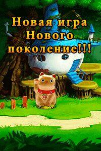 28. Денежные кошки | Мониторинг hyip и игр с выводом денег