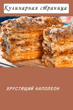 French Dessert Recipes, Cake Recipes, Napoleon Cake, Cooking Recipes, Healthy Recipes, Sweet Life, Recipies, Deserts, Health Fitness