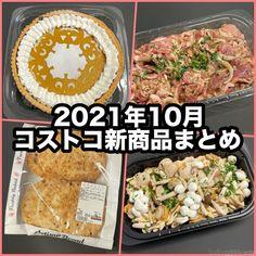2021年10月のコストコ新商品まとめです! このページは「まとめ」なので、 商品については端的に書いてあります。 それぞれ詳しい内容が知りたい場合は、 リンク先を見てください! 2021年10月の新商品まとめ パンプキ […] Freshly Baked, Costco, Beef, Baking, Food, Meat, Bakken, Essen, Meals
