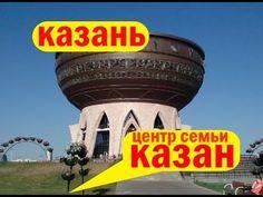 Центр семьи Казан / Казань