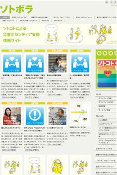 ソトボラは、月刊ソトコトによる災害ボランティア支援情報サイト。ボランティアや 寄付などによって東北関東大震災の被災者の方々を支援するキモチを応援します。