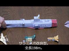 ガンダムの艦船を同一縮尺でペーパークラフト化してみた - YouTube