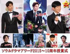 [Japan News - Korepo ]  DATV : 1st Broadcast on 12 DEC 2015 on Seoul Drama Awards : with Korean Stars, Actor Lee Min Ho & Others [Date of Report : 10 Nov 2015 (Tuesday)]