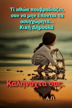Greece, In This Moment, My Favorite Things, Movie Posters, Movies, Image, Fall, 2016 Movies, Autumn