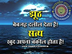 Sach aur Jhoot Hindi Quotes Sayings With Pictures Truth and Lie Quotes
