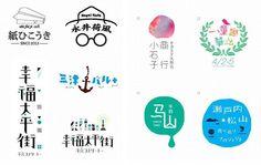 【秀作100点以上】アジアのタイポグラフィデザインを収録した「痛快!亜細亜の文字デザイン」が発売                              …