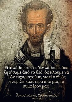 John Chrysostom, Pray Always, Wise Words, Christianity, Encouragement, Religion, Spirituality, Faith, God