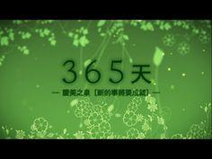三百六十五天-讚美之泉(新的事將要成就) - YouTube