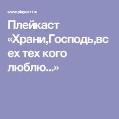 Плейкаст «Храни,Господь,всех тех кого люблю...»