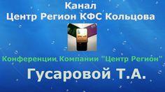 Центр Регион КФС Кольцова. Гусарова Т.А. Новые коллекционные КФС. 29.07.17