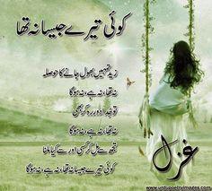 Urdu Poetry: Koi Tere Jesa Na Tha / Urdu Ghazal