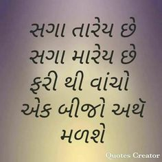 Hindi Quotes, Best Quotes, Qoutes, Funny Quotes, Reality Of Life, Reality Quotes, Good Morning Images, Good Morning Quotes, Motivational Quotes