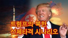 트럼프의 북한 선제타격 시나리오, 일루미나티 견제방법  Trump's North Korea pre-strike batting sc...