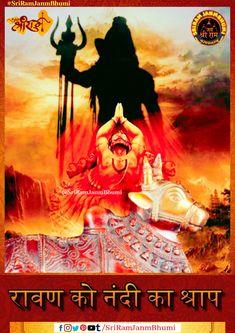 श्रीराम जन्मभूमि तीर्थ  — Facts of Ramayana: When Nandi Cursed Ravana (नंदी... Poisonous Animals, Unsung Hero, Hindu Festivals, Mother Goddess, Hanuman, Lord Shiva, History Facts, Temples, Mythology