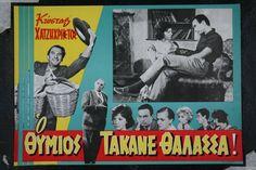 Ελληνικός κινηματογράφος , η ιστορία του . . . - FunDay :) Cinema Posters, Old School, Baseball Cards, Retro, Youtube, Art, Greek, Signs, Film Posters