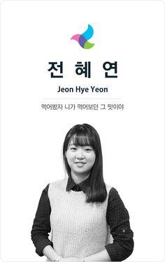 경영지원실_전혜연 사원