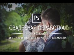 Обработка свадебной фотографии в фотошопе - YouTube