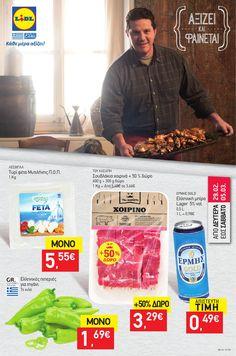 Lidl Hellas φυλλάδιο με προσφορές «Αξίζει και Φαίνεται».  Το νέο φυλλάδιο ισχύει από Δευτέρα 29.02.2016 έως Σαββάτο 05.03.2016