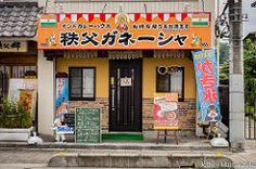 (Dubai Jeffrey) Tags: chichibu food ganesh india indiancurryhouse japan restaurant saitama storefront