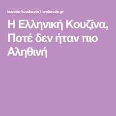 Η Ελληνική Κουζίνα, Ποτέ δεν ήταν πιο Αληθινή