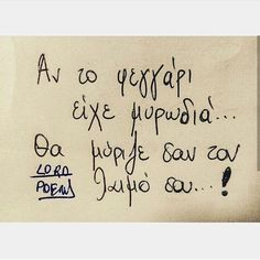 Ένα ανήσυχο βράδυ και σε εσένα όπου και αν βρίσκεσαι!! #lordpoems #greekquotess #greekquotes #greekquote #greekposts #greekpost #greeks… Greek Words, Greek Quotes, Diy And Crafts, Thoughts, Sayings, Greek Sayings, Lyrics, Quotations, Idioms