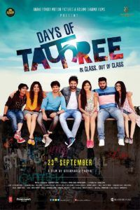 Days Of Tafree Knowledge Masti In 2019 Full Movies