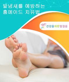 발냄새를 예방하는 홈메이드 치유법  발냄새의 원인은 여러 종류가 있을 수 있는데, 그 중 발 위생의 결여와 박테리아의 과도한 증식이 가장 흔하다. 발냄새와 발에 나는 땀은 꽤 당황스럽지만, 집에서 할 수 있는 효과적인 치유법으로 이들을 없앨 수 있다.