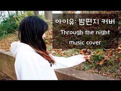 """아이유 """"밤편지"""" 커버 IU """"Through the Night"""" Vocal Cover"""
