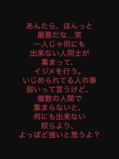 いじめ系の画像 プリ画像 My Favorite Image, Cool Words, Poems, Fiction, Quotes, Japanese Language, Quotations, Qoutes, Poetry