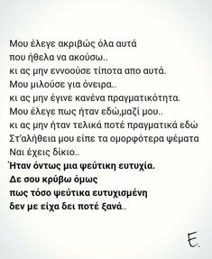Poetry Quotes, Book Quotes, Life Quotes, Greek Quotes, Breakup, Love Story, Poems, Lyrics, How Are You Feeling